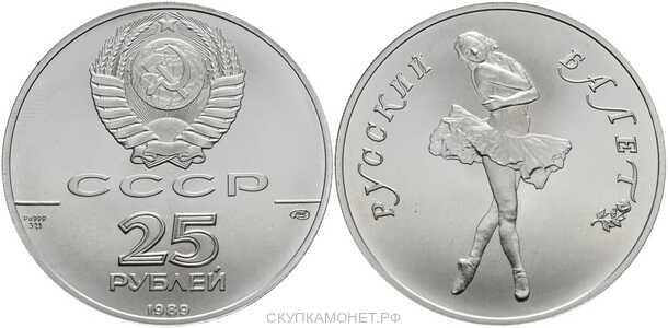 25 рублей 1989 года «Русский балет» (палладий), фото 1