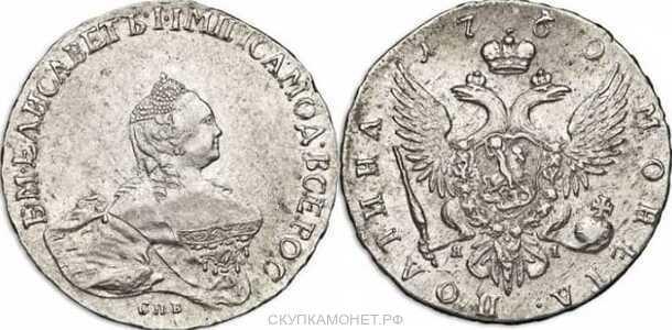 Полтина 1760 года, Елизавета 1, фото 1