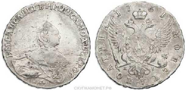 Полтина 1761 года, Елизавета 1, фото 1