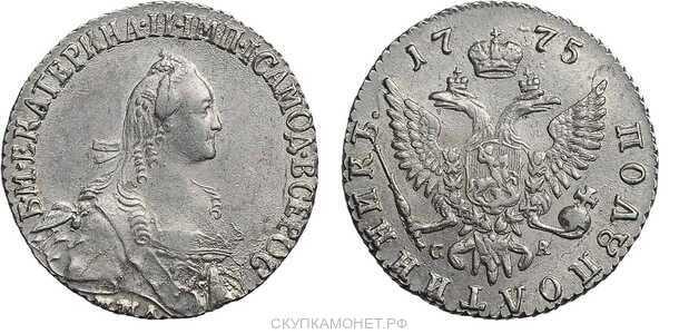 Полуполтинник 1775 года, Екатерина 2, фото 1