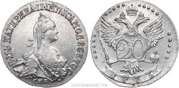 20 копеек 1773 года, Екатерина 2, фото 1