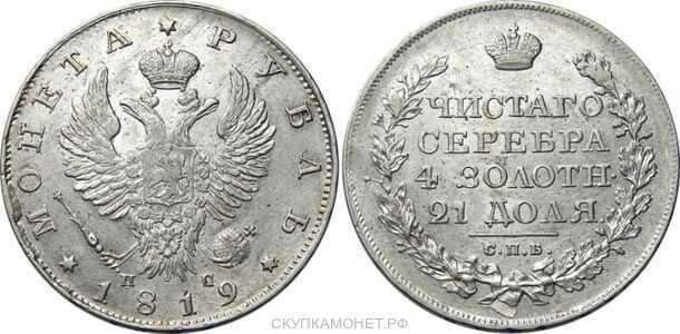 1 рубль 1819 года, Александр 1, фото 1