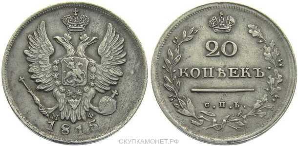 20 копеек 1815 года, Александр 1, фото 1
