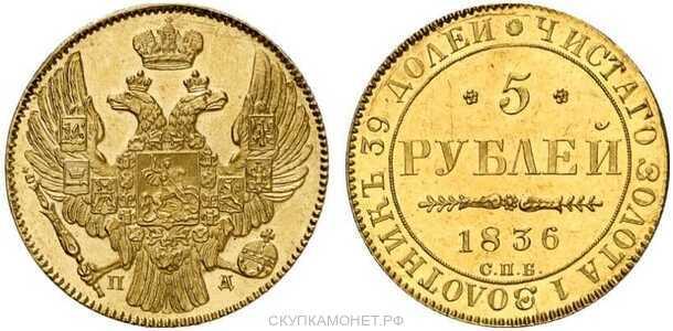 5 рублей 1836 года, Николай 1, фото 1