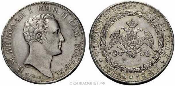 1 рубль 1827 года, Николай 1, фото 1
