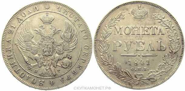 1 рубль 1841 года, Николай 1, фото 1