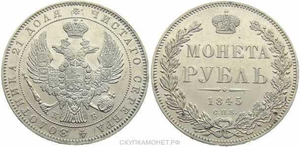 1 рубль 1845 года, Николай 1, фото 1
