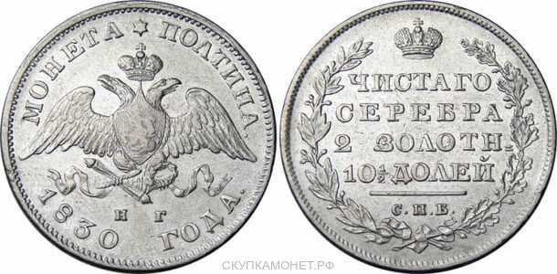 Полтина 1830 года, Николай 1, фото 1