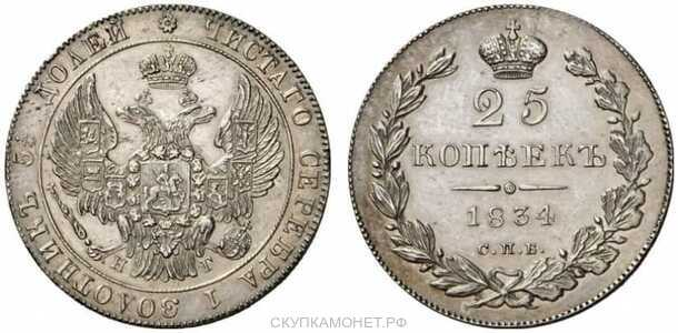 25 копеек 1834 года, Николай 1, фото 1