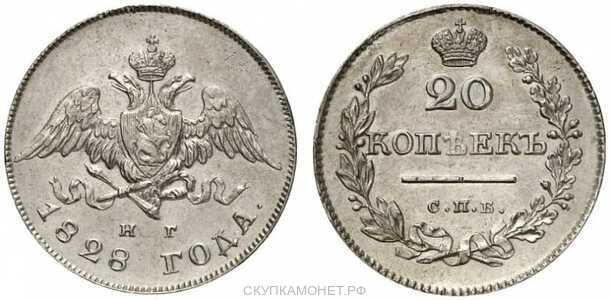 20 копеек 1828 года, Николай 1, фото 1
