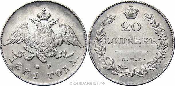 20 копеек 1831 года, Николай 1, фото 1