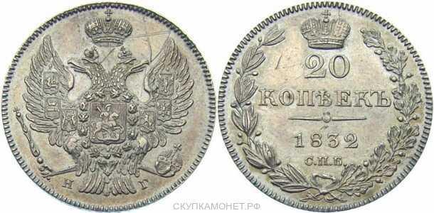 20 копеек 1832 года, Николай 1, фото 1