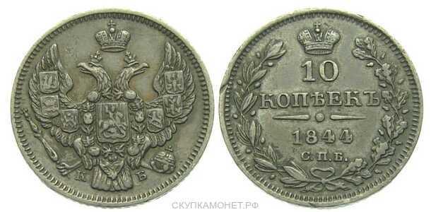 10 копеек 1844 года, Николай 1, фото 1