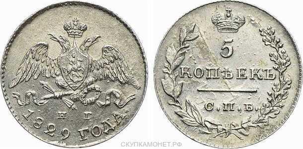 5 копеек 1829 года, Николай 1, фото 1