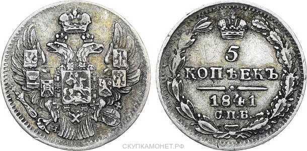 5 копеек 1841 года, Николай 1, фото 1