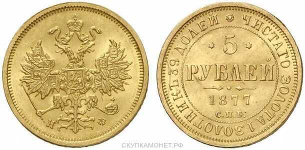 5 рублей 1877 года СПБ-НI, СПБ-НФ (золото, Александр II), фото 1