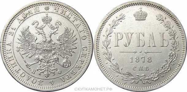 1 рубль 1878 года СПБ-НФ (Александр II, серебро), фото 1