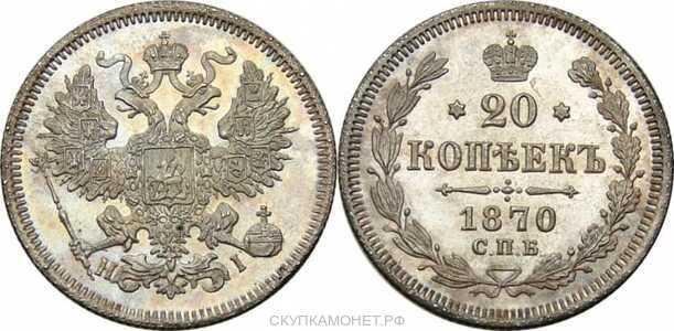 25 копеек 1870 года СПБ-НI (Александр II, серебро), фото 1
