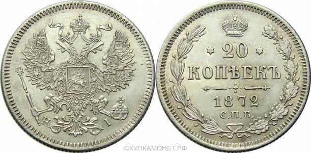 20 копеек 1872 года СПБ-НI (Александр II, серебро), фото 1