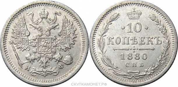 10 копеек 1880 года СПБ-НФ (серебро, Александр II), фото 1