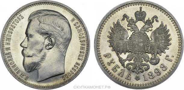 1 рубль 1898 года (Николай II, серебро), фото 1