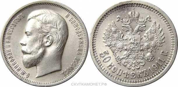 50 копеек 1911 года (ЭБ, Николай II, серебро), фото 1