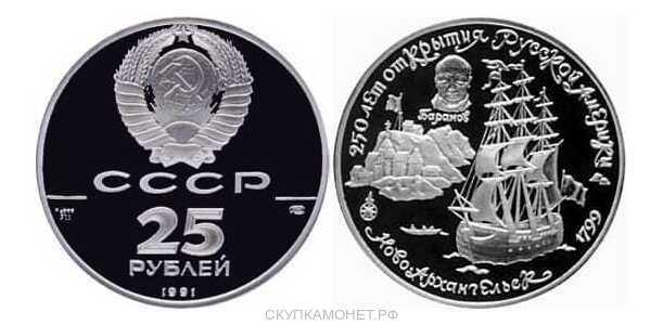 25 рублей 1991 года (Ново-Архангельск, палладий), фото 1