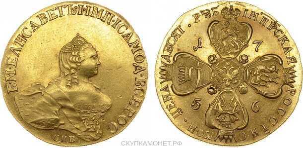 10 рублей 1756 года, Екатерина 2, фото 1