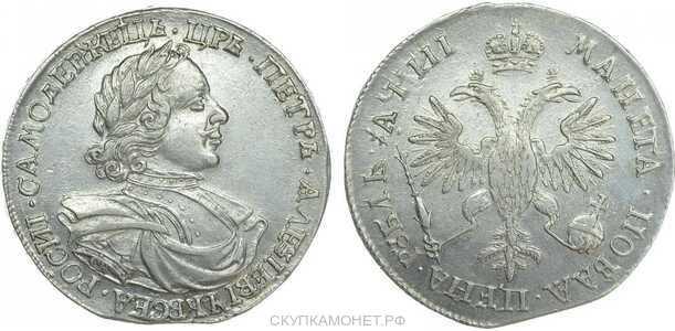1 рубль 1718 года, Петр 1, фото 1
