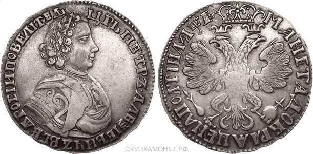 Полтина 1705 года, Петр 1, фото 1