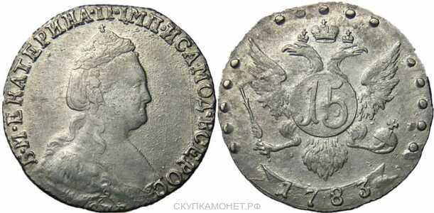 15 копеек 1783 года, Екатерина 2, фото 1