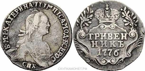 Гривенник 1776 года, Екатерина 2, фото 1