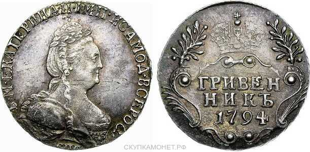 Гривенник 1794 года, Екатерина 2, фото 1