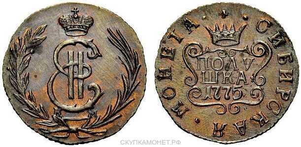 Полушка 1775 года, Екатерина 2, фото 1