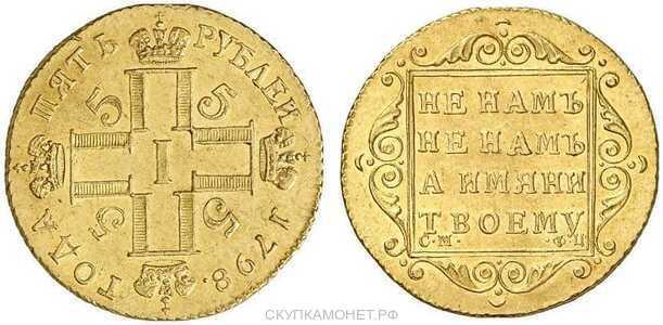 5 рублей 1798 года, Павел 1, фото 1
