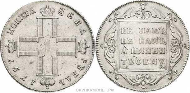 1 рубль 1797 года, Павел 1, фото 1