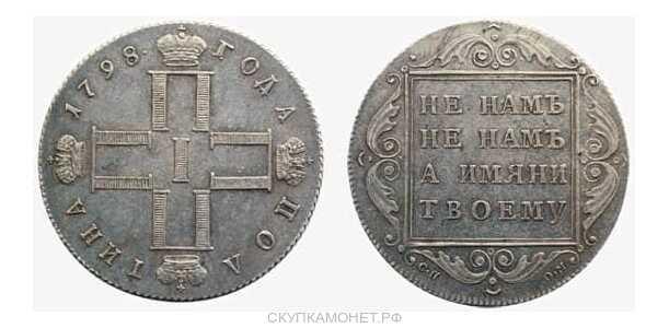 Полтина 1798 года, Павел 1, фото 1