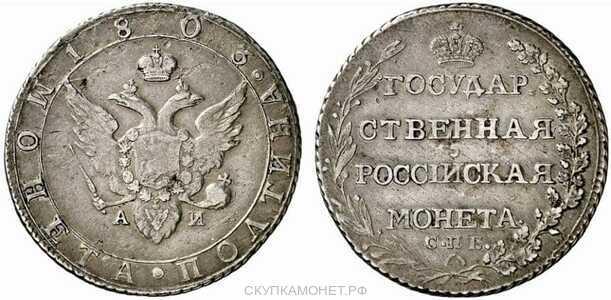 Полтина 1803 года, Александр 1, фото 1
