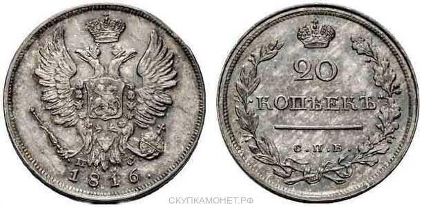 20 копеек 1816 года, Александр 1, фото 1