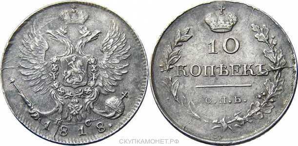10 копеек 1818 года, Александр 1, фото 1