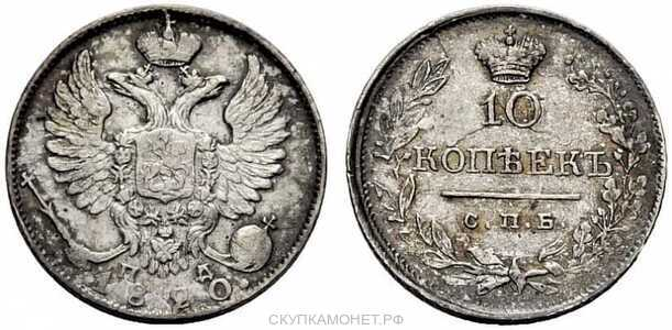 10 копеек 1820 года, Александр 1, фото 1