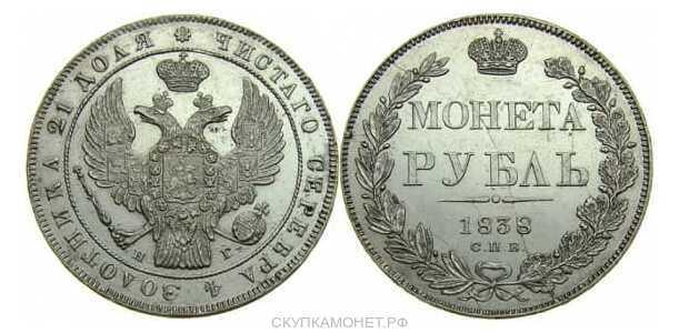 1 рубль 1838 года, Николай 1, фото 1