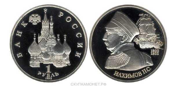 1 рубль 1992 года Нахимов - PROOF, фото 1