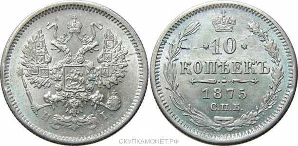 10 копеек 1875 года СПБ-НI (серебро, Александр II)., фото 1
