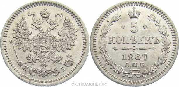 5 копеек 1867 года СПБ-НI (серебро, Александр II), фото 1