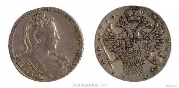 1 рубль 1730 года, Анна Иоанновна, фото 1