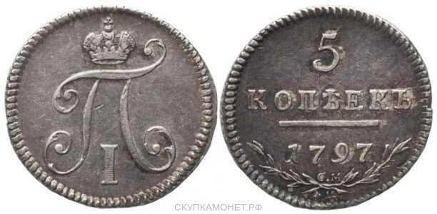 5 копеек 1797 года, Павел 1, фото 1