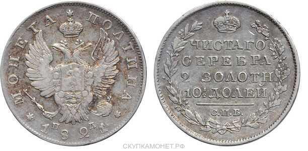 Полтина 1821 года, Александр 1, фото 1