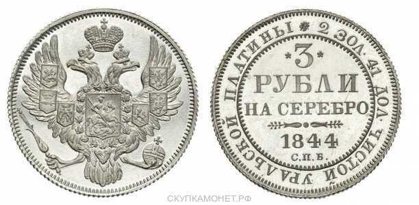 3 рубля 1844 года, Николай 1, фото 1