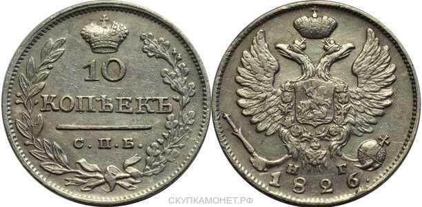 10 копеек 1826 года, Николай 1, фото 1